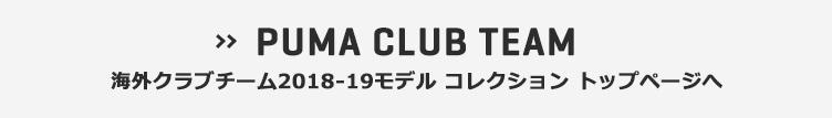 PUMA海外クラブチーム18-19モデルコレクショントップページへ