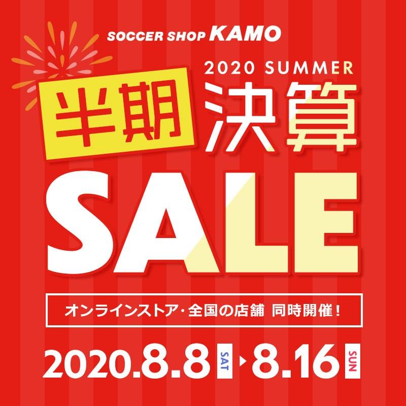 サッカーショップKAMO「半期決算セール2020」