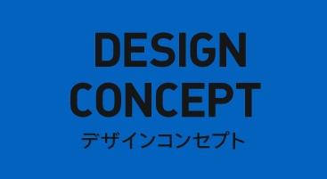 デザインコンセプト